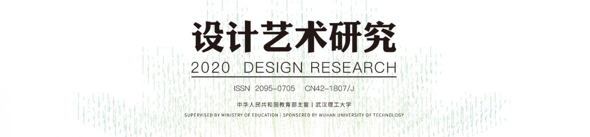 设计艺术研究
